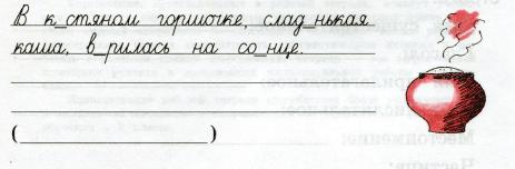 Русский язык 3 класс рабочая тетрадь Канакина 2 часть страница 4
