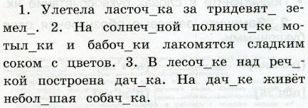 Русский язык 2 класс рабочая тетрадь Канакина 2 часть страница 4
