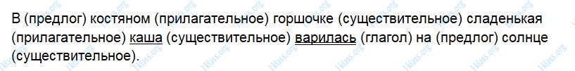 Русский язык 3 класс рабочая тетрадь Канакина 2 часть страница 4 - упражнение 3