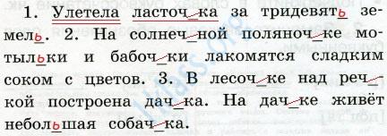 Русский язык 2 класс рабочая тетрадь Канакина 2 часть страница 4 - упражнение 4