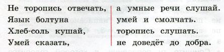 Русский язык 3 класс рабочая тетрадь Канакина 1 часть страница 4