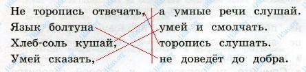 Русский язык 3 класс рабочая тетрадь Канакина 1 часть страница 4 - упражнение 6