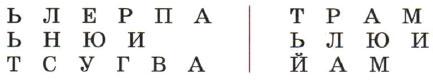 Русский язык 1 класс рабочая тетрадь Канакина страница 40