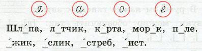 Русский язык 2 класс рабочая тетрадь Канакина 1 часть страница 40 упражнение 86