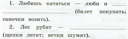 Русский язык 2 класс рабочая тетрадь Канакина 2 часть страница 40