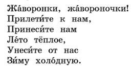 Русский язык 1 класс учебник Канакина страница 40