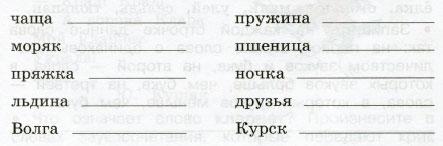 Русский язык 3 класс рабочая тетрадь Канакина 1 часть страница 40