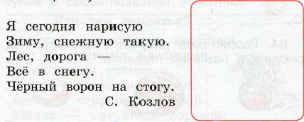 Русский язык 2 класс рабочая тетрадь Канакина 1 часть страница 40 упражнение 87