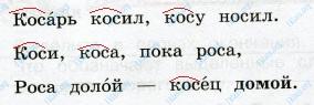 Русский язык 3 класс рабочая тетрадь Канакина 1 часть страница 41 - упражнение 98