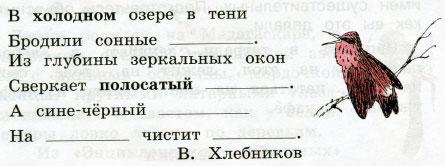 Русский язык 3 класс рабочая тетрадь Канакина 2 часть страница 41