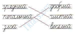 Русский язык 1 класс рабочая тетрадь Канакина страница 41 - упражнение 2