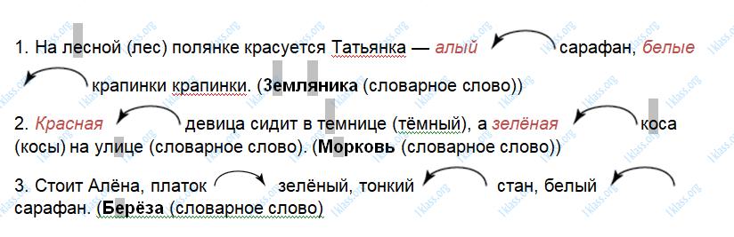 Русский язык 2 класс рабочая тетрадь Канакина 2 часть страница 42 - упражнение 90