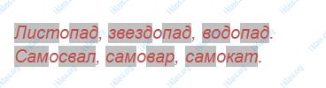 Русский язык 3 класс рабочая тетрадь Канакина 1 часть страница 42 - упражнение 101