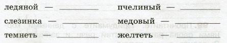 Русский язык 3 класс рабочая тетрадь Канакина 1 часть страница 42