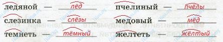 Русский язык 3 класс рабочая тетрадь Канакина 1 часть страница 42 - упражнение 102