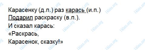 Русский язык 3 класс рабочая тетрадь Канакина 2 часть страница 42 - упражнение 92