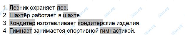 Русский язык 3 класс рабочая тетрадь Канакина 1 часть страница 42 - упражнение 103