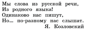 Русский язык 1 класс учебник Канакина страница 42
