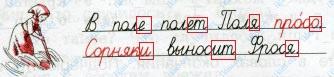 Русский язык 3 класс рабочая тетрадь Канакина 1 часть страница 43 - упражнение 104