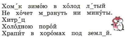 Русский язык 1 класс рабочая тетрадь Канакина страница 43