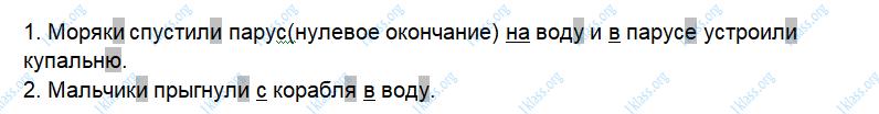 Русский язык 3 класс рабочая тетрадь Канакина 1 часть страница 43 - упражнение 105