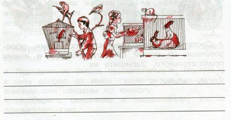 Русский язык 3 класс рабочая тетрадь Канакина 2 часть страница 43