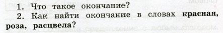 Русский язык 3 класс рабочая тетрадь Канакина 1 часть страница 43