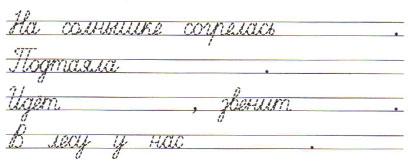 Русский язык 1 класс рабочая тетрадь Канакина страница 44