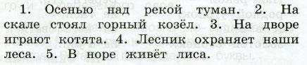 Русский язык 2 класс рабочая тетрадь Канакина 1 часть страница 44 упражнение 95