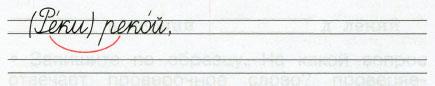 Русский язык 2 класс рабочая тетрадь Канакина 1 часть страница 44 упражнение 95-1