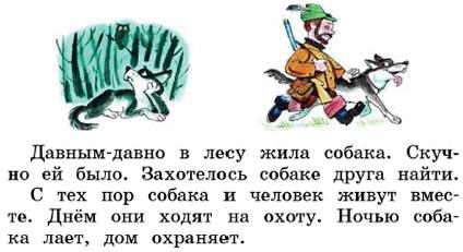 Русский язык 1 класс учебник Канакина страница 44