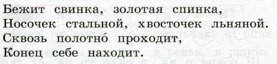 Русский язык 2 класс рабочая тетрадь Канакина 1 часть страница 45 упражнение 96