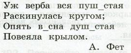 Русский язык 2 класс рабочая тетрадь Канакина 2 часть страница 45