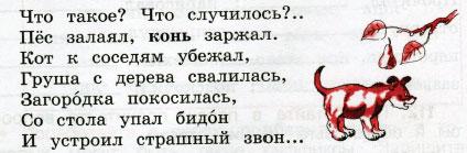 Русский язык 3 класс рабочая тетрадь Канакина 1 часть страница 45