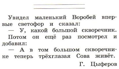 Русский язык 1 класс рабочая тетрадь Канакина страница 45