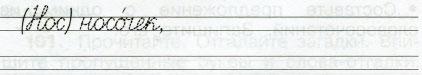 Русский язык 2 класс рабочая тетрадь Канакина 1 часть страница 45 упражнение 97