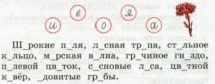 Русский язык 2 класс рабочая тетрадь Канакина 1 часть страница 46 упражнение 98