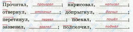 Русский язык 3 класс рабочая тетрадь Канакина 1 часть страница 46 - упражнение 111