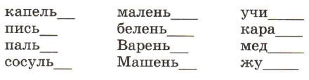 Русский язык 1 класс рабочая тетрадь Канакина страница 46