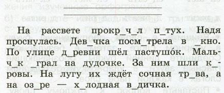Русский язык 2 класс рабочая тетрадь Канакина 1 часть страница 46 упражнение 99