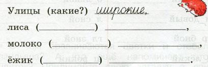 Русский язык 2 класс рабочая тетрадь Канакина 2 часть страница 46
