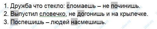 Русский язык 3 класс рабочая тетрадь Канакина 1 часть страница 46 - упражнение 113