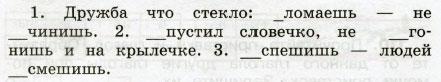 Русский язык 3 класс рабочая тетрадь Канакина 1 часть страница 46