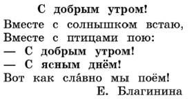 Русский язык 1 класс учебник Канакина страница 46