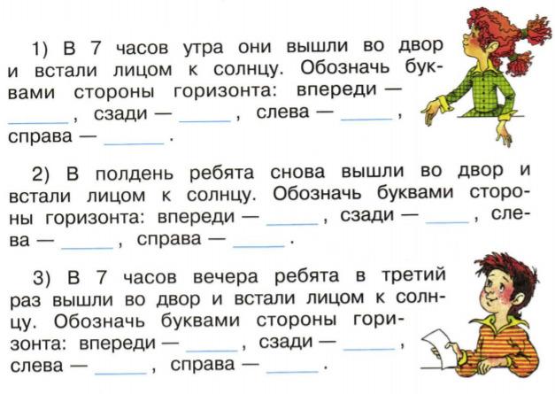 Окружающий мир 2 класс рабочая тетрадь Плешаков 2 часть страница 47 задание 4