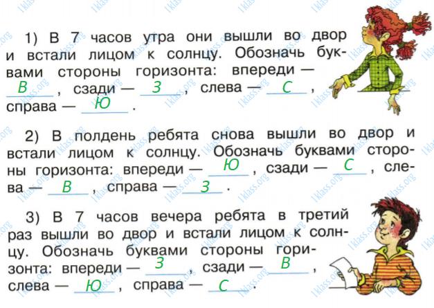 Ответ по Окружающему миру 2 класс рабочая тетрадь Плешаков 2 часть страница 47 задание 4