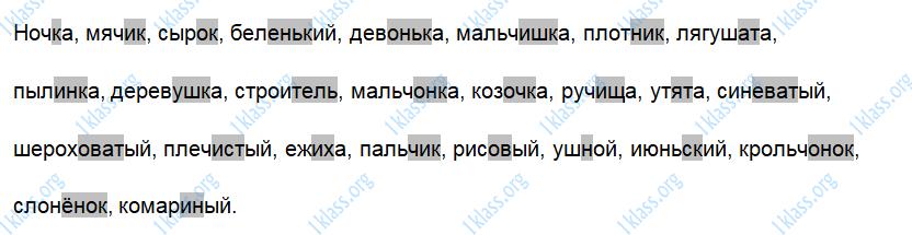 Русский язык 3 класс рабочая тетрадь Канакина 1 часть страница 47 - упражнение 115