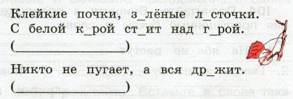 Русский язык 2 класс рабочая тетрадь Канакина 1 часть страница 47 упражнение 101