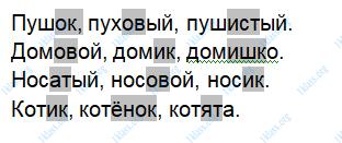 Русский язык 3 класс рабочая тетрадь Канакина 1 часть страница 47 - упражнение 116