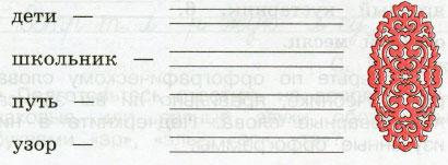 Русский язык 2 класс рабочая тетрадь Канакина 1 часть страница 47 упражнение 102